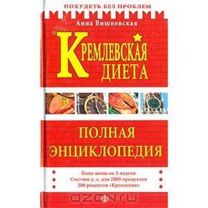 Кремлевская диета полная энциклопедия