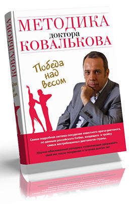 диетолог ковальков читать книгу